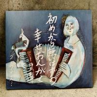 ゴトウイズミCD「初めから無いはずの幸せおんがく〜碧盤〜」