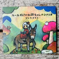 ゴトウイズミCD「ルール好きの奴隷ちゃんのシナリオ」
