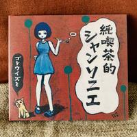 ゴトウイズミCD「純喫茶的シャンソニエ」