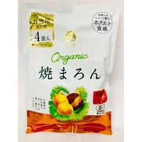 オーガニック焼まろんファミリーパック(160g)×6袋【ネット限定価格】