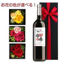 【ワインとお花のギフト】フランス ドメーヌ・ベロの赤ワイン「「ベロット・エ・レベロット・ルージュ」」750mlとプリザーブドフラワーボックス《選べるお花:黄色・ピンク・赤》(OG51-BBRPRF)