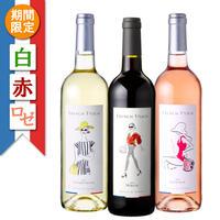 《期間限定》SUMMER SPECIAL SET【ワインセット】赤・白・ロゼ ワイン3本セット フランス 飲み比べ 家飲み 750ml×3(OG00-CFTRBR)