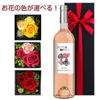 【ワインとお花のギフト】フランスのロゼワイン「ベロット・エ・レベロット・ロゼ」750mlとプリザーブドフラワーボックス《選べるお花:黄色・ピンク・赤》誕生日(OG53-BBRPRF)