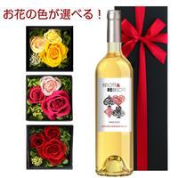 【ワインとお花のギフト】フランス ドメーヌ・ベロの白ワイン「ベロット・エ・レベロット ブラン」750mlとプリザーブドフラワーボックス《選べるお花:黄色・ピンク・赤》(OG52-BBRPRF)