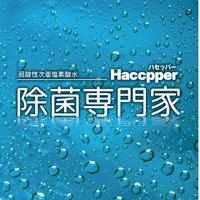 弱酸性次亜塩素酸水 Haccpper 高濃度400ppm 20L