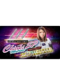 DMC Chiaki  SP