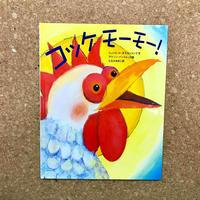 【中古絵本】『コッケモーモー! 』