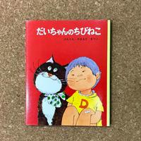 【中古絵本】『 だいちゃんのちびねこ』