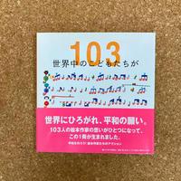 【中古絵本】『  世界中のこどもたちが103 』