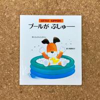 【中古絵本】『 プールが ぷしゅー』