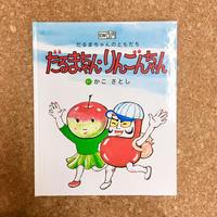 【中古絵本】『だるまちゃん・りんごんちゃん』かこさとし さく