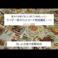 ライダー版タロットカード実践講座 I (大アルカナ)