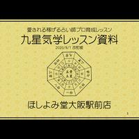 九星気学実践講座 II (卜術・日盤鑑定、同会法)