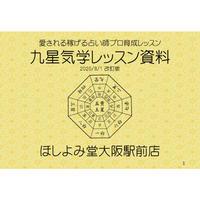 九星気学実践講座 I (命術・傾斜法、同会法)