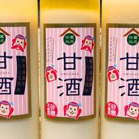 白相酒造(しらそしゅぞう) 甘酒 700ml