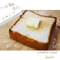 小麦か!?と言われた米粉食パン1斤レッスン(7/8、7/30開催)