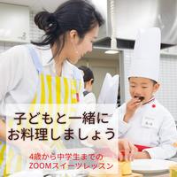子どもと作ろう!デコレーションケーキ(5/25、5/30開催)