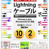 (送料無料)iPhoneケーブル 2m  color 10色