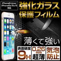 〈送料無料〉iPhone6/6plus/5/5c/5s 強化ガラス フィルム 液晶保護 スクリーン プロテクター