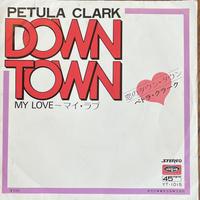 ペトラ・クラーク / 恋のダウンタウン