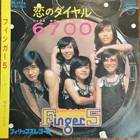 フィンガー5 / 恋のダイヤル6700