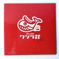 【初回限定特典付き&送料無料!】クジラ荘MIX CD