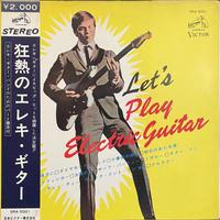V.A. / 熱狂のエレキ・ギター