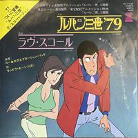 ユー・アンド・エクスプロージョン・バンド / ルパン三世'79