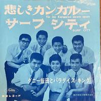 ダニー飯田とパラダイス・キング / 悲しきカンガルー / サーフシティ