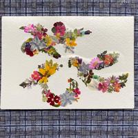 花(2つ折り/封筒付)