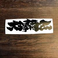 大澤商会 漢字ステッカー