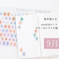 【PDF】osso日付シートモロッカンタイル風 9月