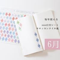 【PDF】osso日付シートモロッカンタイル風 6月