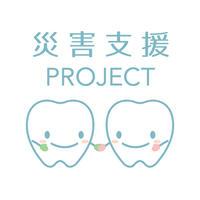 【送料無料】災害支援プロジェクト MTB歯ブラシ