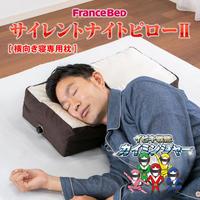 【購入】サイレントナイトピローⅡ いびき博士・池松亮子先生監修横向き寝専用枕(360145000)