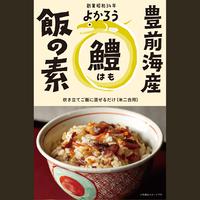 【有限会社よかろう】豊前海産 鱧飯の素(お米2合用)