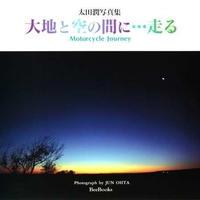 写真集 「大地と空の間に・・・走る」