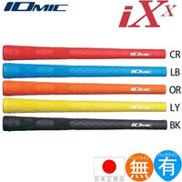 送料無料 イオミック IOmic LTC iXx(アイエックスツー) 1.8 (ブラック)【10本セット】BL有