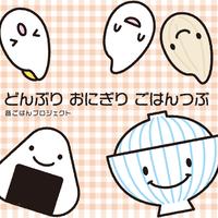 どんぶり・おにぎり・ごはんつぶ(DVD+CD)