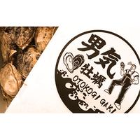 男気牡蠣 Mサイズ 2キロ 55g~78g (28個前後)