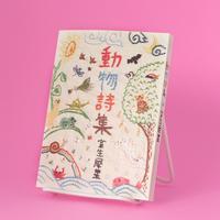 龜鳴屋/Kamenakuya『動物詩集』
