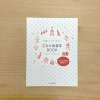 乙女の祇園祭BOOK〈ガイドブック〉
