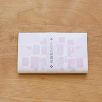 懐紙「前祭」ピンク