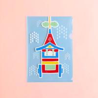 クリアファイル〈山鉾〉(A5)