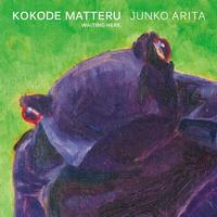 KOKODE MATTERU -有田准子-