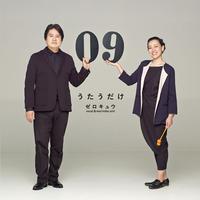 Vocal & Marimba unit 09 うたうだけ(CD)