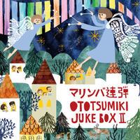 マリンバ連弾 OTOTSUMIKI JUKE BOXⅡ (CD)