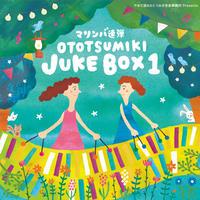 マリンバ連弾 OTOTSUMIKI JUKE BOX 1(CD)