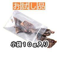 ポチのご褒美(日本鹿の干肉) お試し品 約10g=無料(送料込み、お一人様1回限り)