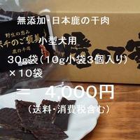 ポチのご褒美(日本鹿の干肉 )30g入り(小型犬用10g小袋3個入り)×10袋=4,000円(送料・消費税含む)